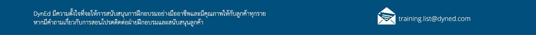泰国教学联系